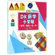 DK科学小实验(空气色彩光水)