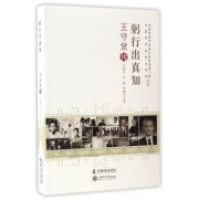 躬行出真知(王守觉传)/老科学家学术成长资料采集工程丛书