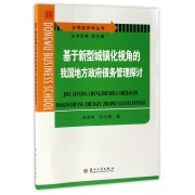 基于新型城镇化视角的我国地方政府债务管理探讨/应用经济学丛书