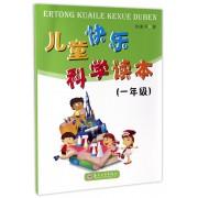 儿童快乐科学读本(1年级)