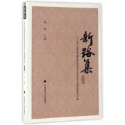 新路集--第六届张晋藩法律史学基金会征文大赛获奖作品集(第6集)