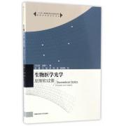 生物医学光学(原理和成像)/物理学名家名作译丛