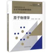 原子物理学(中国科学技术大学交叉学科基础物理教程中国科学技术大学精品教材)