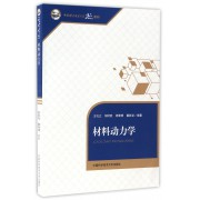 材料动力学(中国科学技术大学精品教材)