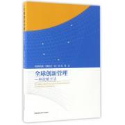 全球创新管理(一种战略方法)