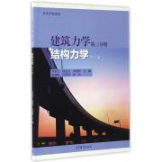 建筑力学(第3分册结构力学第5版高等学校教材)