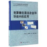 壳聚糖在湿法冶金和环保中的应用(精)/现代冶金与材料过程工程丛书