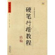 硬笔行楷教程(结构)/中国好字帖