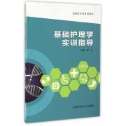 基础护理学实训指导(高职医学类系列教材)