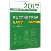 建设工程监理案例分析经典题解(第3版2017全国监理工程师执业资格考试应试指南)