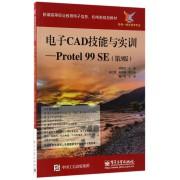 电子CAD技能与实训--Protel99SE(机电一体化技术专业第3版新编高等职业教育电子信息机电类规划教材)