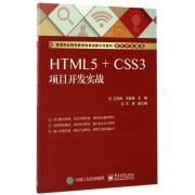 HTML5+CSS3项目开发实战(高等职业院校教学改革创新示范教材)/软件开发系列