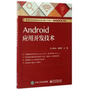 Android应用开发技术(高等职业院校教学改革创新示范教材)/软件开发系列