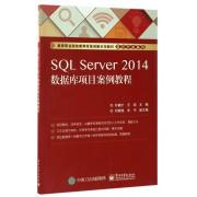 SQL Server2014数据库项目案例教程(高等职业院校教学改革创新示范教材)/软件开发系列