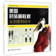 美国时装画教程(从创意到设计原书第2版)/国际时尚设计丛书