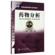 药物分析(第3版教育部高职高专规划教材)