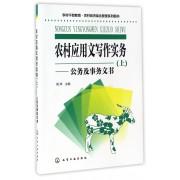农村应用文写作实务--公务及事务文书(上农村干部教育农村经济综合管理系列图书)