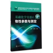 基础化学实验(4物性参数与测定第2版普通高等教育十二五规划教材)