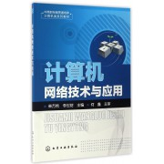 计算机网络技术与应用(中高职衔接贯通培养计算机类系列教材)