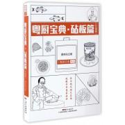 粤厨宝典(砧板篇升级版)/粤厨宝典丛书