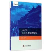 2017年上海民生发展报告(智库报告)