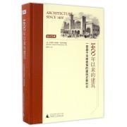 1400年以来的建筑(一部基于全球视角的建筑史教科书)(精)/设计文库