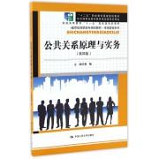 公共关系原理与实务(第4版21世纪高职高专规划教材)/市场营销系列