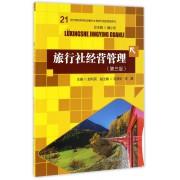 旅行社经营管理(第3版21世纪高职高专规划教材)/旅游与酒店管理系列