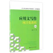 应用文写作项目化教程(第2版21世纪高职高专规划教材)/公共课系列