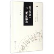 亲亲相隐与二重证据法/出土文献与早期中国思想新知论丛