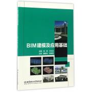 BIM建模及应用基础