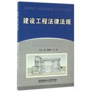 建设工程法律法规