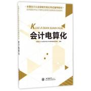 会计电算化(全国会计从业资格无纸化考试辅导教材)