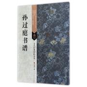 孙过庭书谱/古代经典碑帖善本