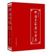 中医百家药论荟萃(修订版)(精)