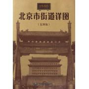 1950北京市街道详图(复制版)