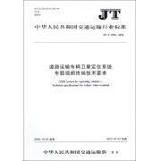 道路运输车辆卫星定位系统车载视频终端技术要求(JT\T1076-2016)/中华人民共和国交通运输行业标准