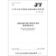 道路运输车辆卫星定位系统视频通信协议(JT\T1078-2016)/中华人民共和国交通运输行业标准
