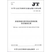 桥梁用填充型环氧涂层钢绞线挤压锚固拉索(JT\T1090-2016)/中华人民共和国交通运输行业标准
