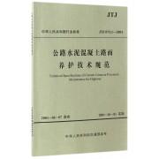 公路水泥混凝土路面养护技术规范(JTJ073.1-2001)/中华人民共和国行业标准