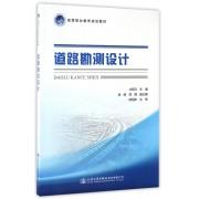 道路勘测设计(高等职业教育规划教材)