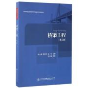 桥梁工程(第3版高等学校交通运输与工程类专业规划教材)