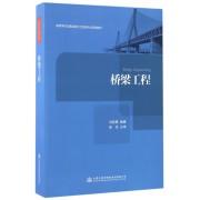 桥梁工程(高等学校交通运输与工程类专业规划教材)