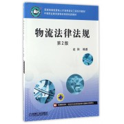 物流法律法规(第2版中等职业教育课程改革规划新教材)