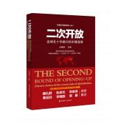 二次开放(全球化十字路口的中国选择)