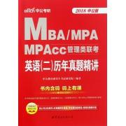 MBA\MPA MPAcc管理类联考英语<二>历年真题精讲(2018中公版)