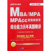 MBA\MPA MPAcc管理类联考综合能力历年真题精讲(2018中公版)