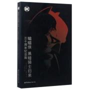 蝙蝠侠(黑暗骑士归来三十周年纪念版)(精)