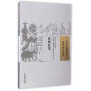 两都医案/中国古医籍整理丛书