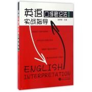 英语口译笔记法实战指导(附光盘第3版)